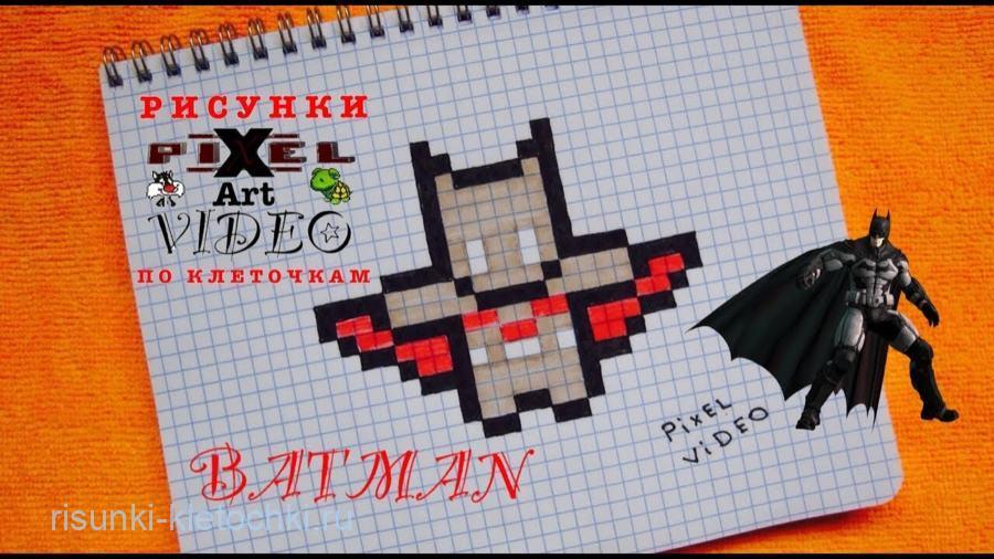 Рисунки по клеточкам Бэтман