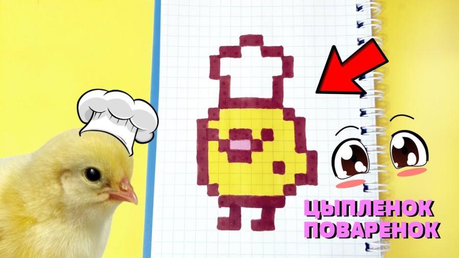 Рисунки по клеточкам курица, петух, цыплёнок