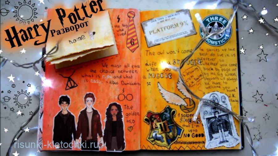 Личный днвеник-страница с Гаррри Поттером
