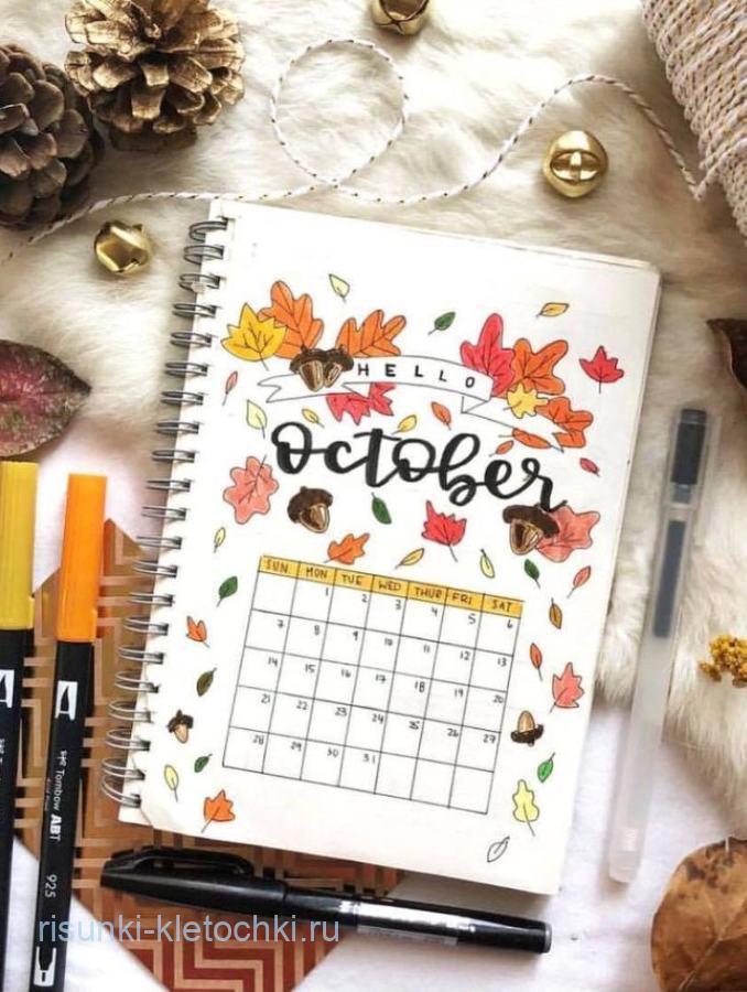 Идея для личного дневника календарь