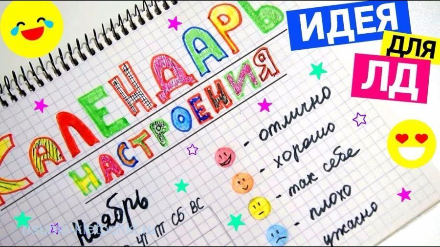 идеи для личного дневника календарь -настроения