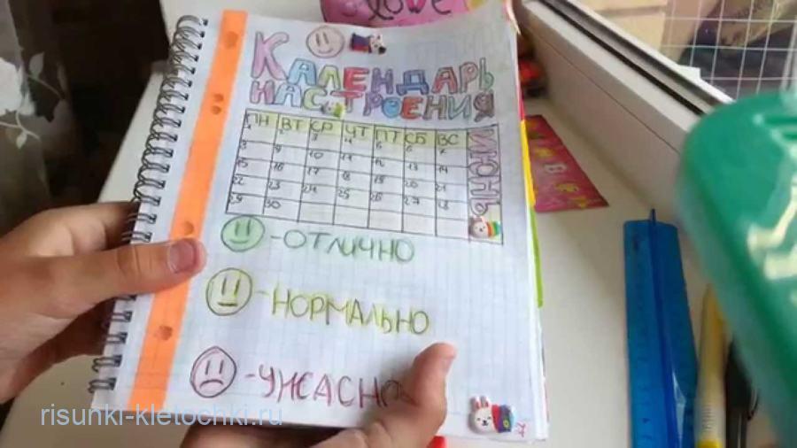 идеи для личного дневника календарь - баночка настроения