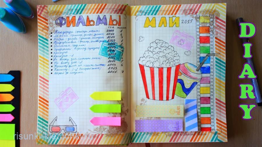 Личный- дневник - впечатления от прочитанных книг и просмотреных фильмов