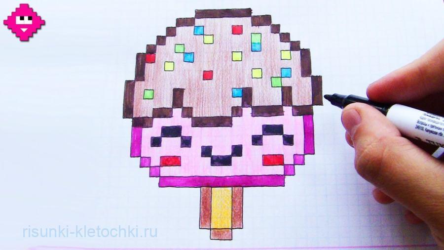 Рисунки по клеточкам мороженое