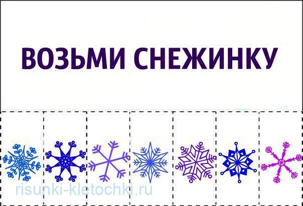 Снежинка по клеточкам в Личном дневнике