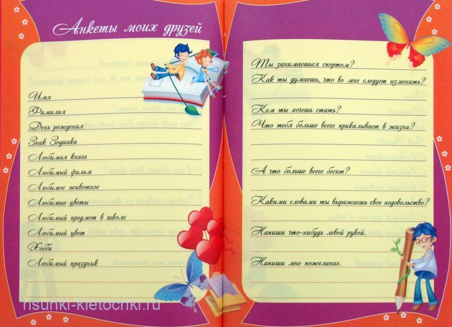 личный дневник как анкета