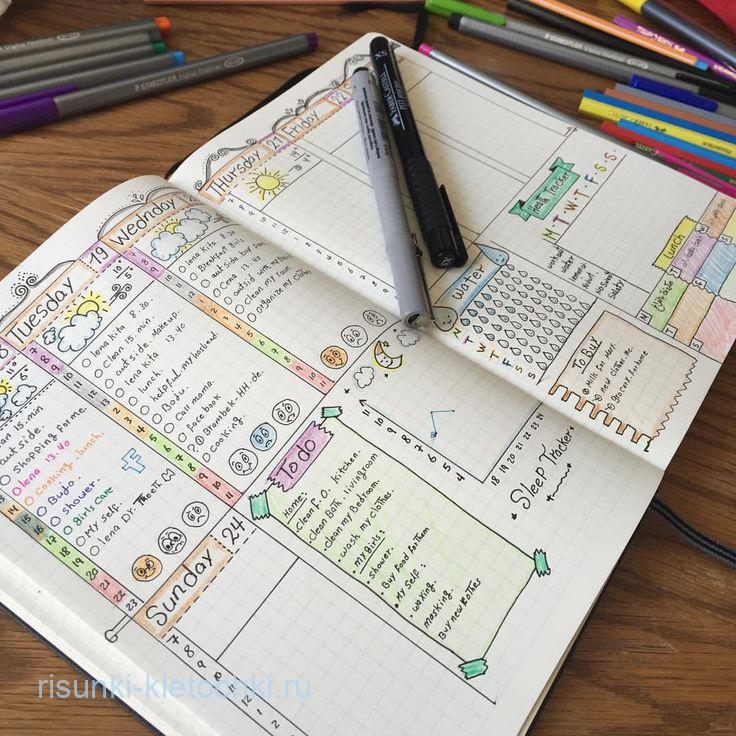 личный днеевник как ежедневник