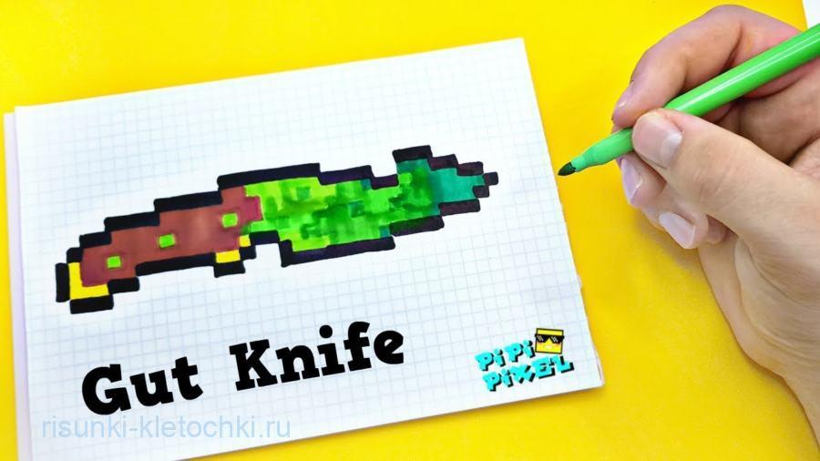 Hисунки по клеточкам КС ножик