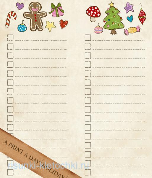 Личный дневник список желаний на Новый год