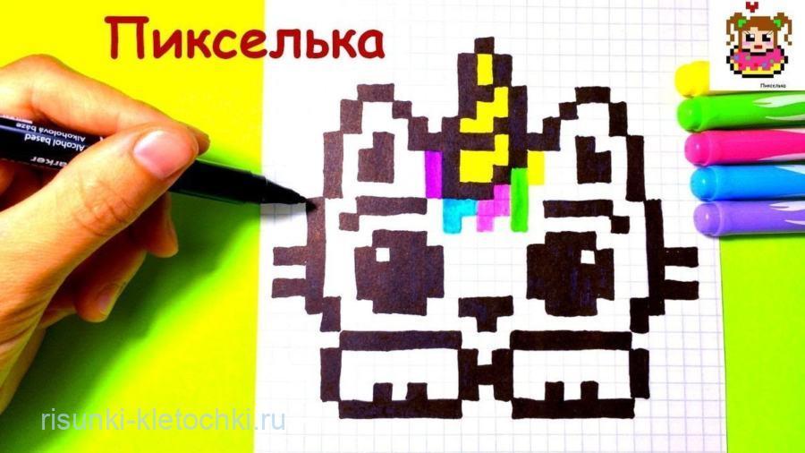 единорог по келоточкам- маленький и милый котик автор пикселька