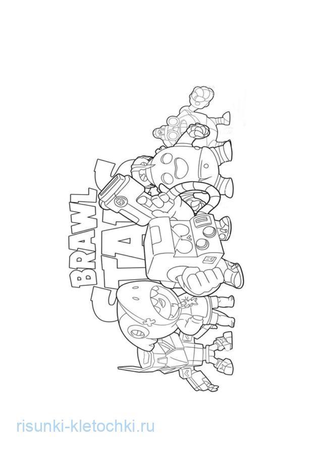 Раскраски Браво Старс (Brawl Stars) - Готовы к бою за кристалы