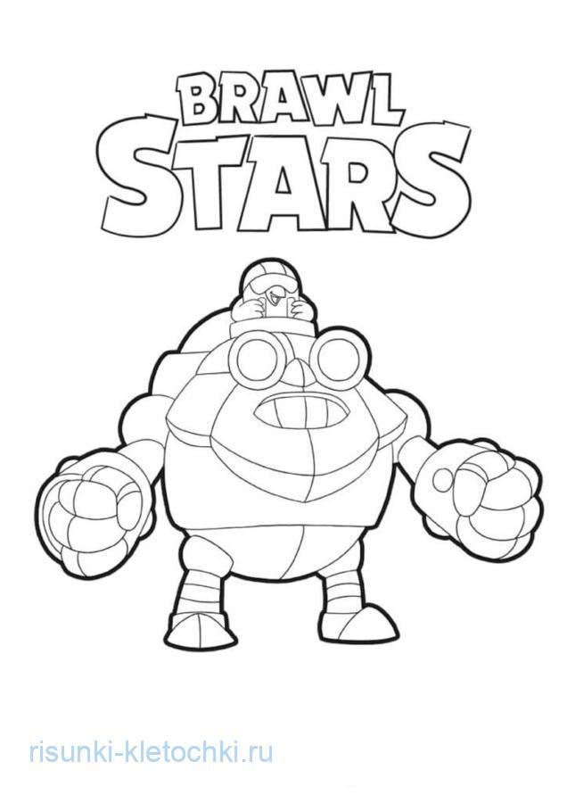 Раскраски Браво Старс (Brawl Stars) - Мощные кулаки