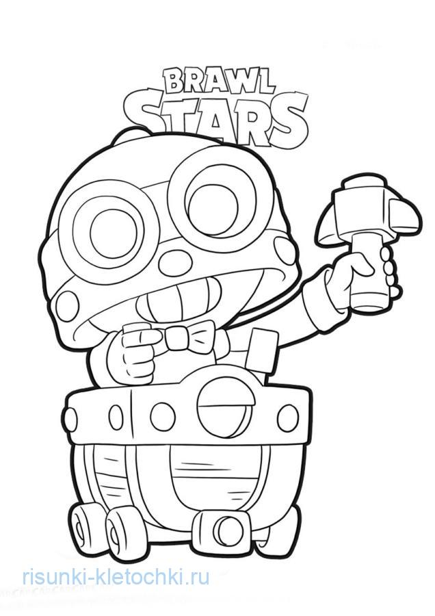 Раскраски Браво Старс (Brawl Stars) - Робот катается на тележке
