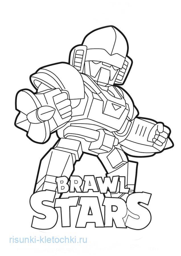 Раскраски Браво Старс (Brawl Stars) - Сильный Мехабой