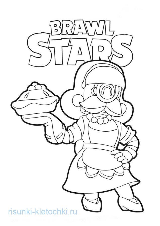 Раскраски Браво Старс (Brawl Stars) - Ваш торт
