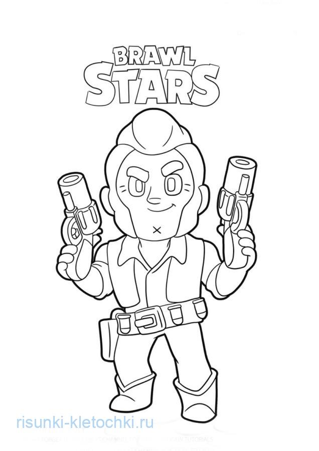 Раскраски Браво Старс (Brawl Stars) - Вооружён и опасен
