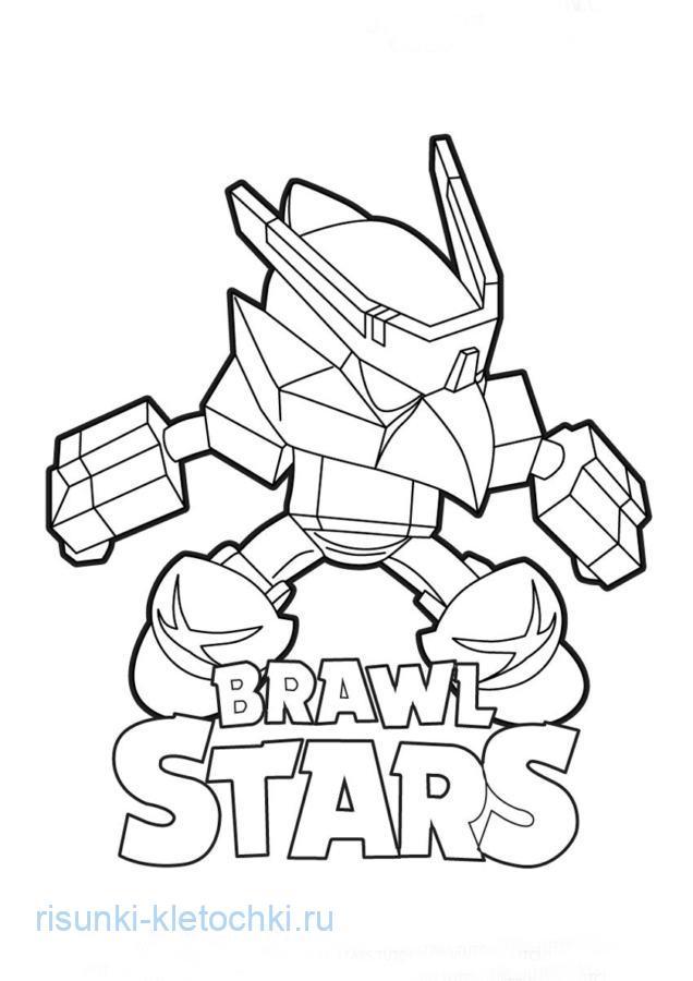 Раскраски Браво Старс (Brawl Stars) - Ворон готов к бою