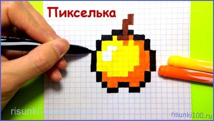 рисунки по клеточкам майнкрафт еда яблоко