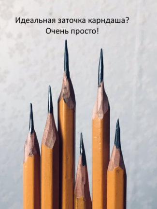 Как и чем точить карандаши?