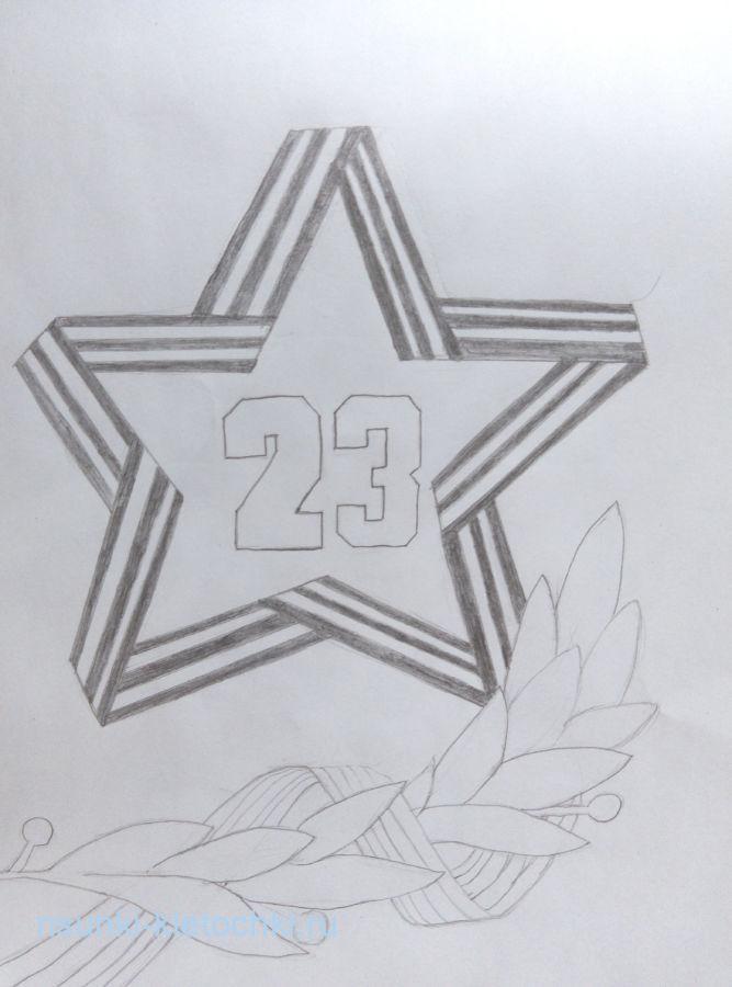 Как нарисовать рисунок на 23 февраля поэтапно карандашом