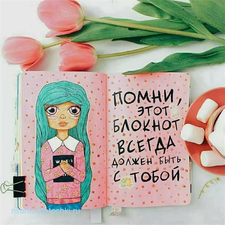 Искренность в личном дневнике