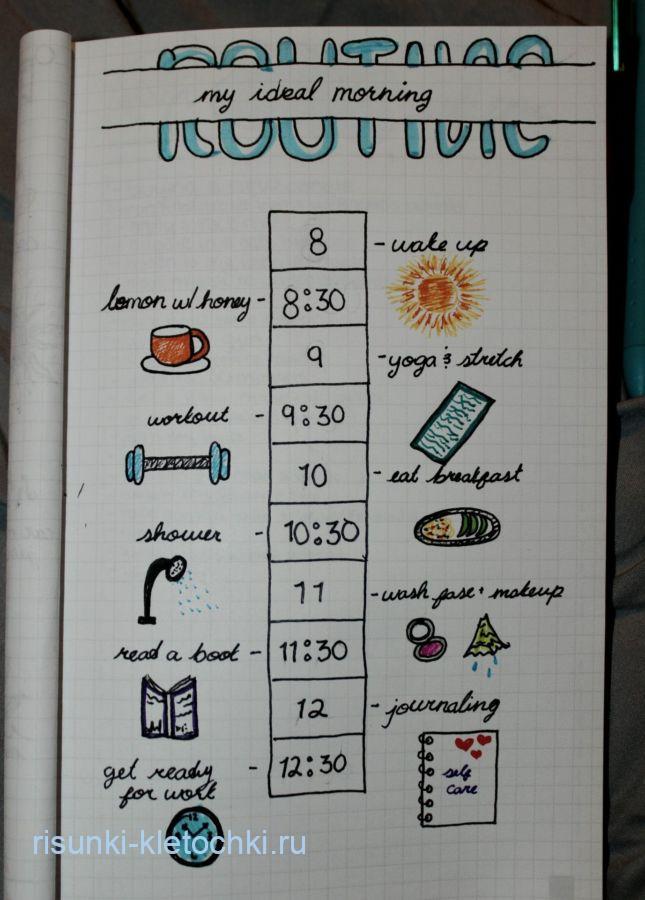Распорядок дня в личном дневнике